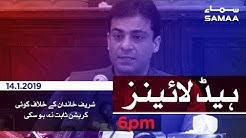Samaa Headlines - 6PM - 14 January 2019