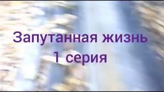 ЗАПУТАННЫЙ ЛЕС СЕРИАЛ // 1 СЕРИЯ // 1СЕЗОН//