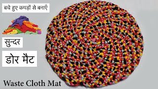 How To Make Rug/ Doormat From Waste Cloth | Mat From Waste Cloth - By Arti Singh