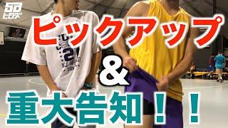 【バスケ】SOMECITY前のピックアップゲーム【告知あり】