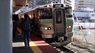 [新駅舎供用開始!] JR北海道 苗穂駅 列車発車&通過シーン集