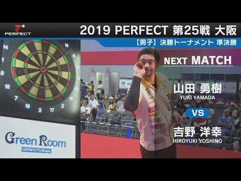 山田勇樹 vs 吉野洋幸【男子 準決勝】2019 PERFECTツアー 第25戦 大阪