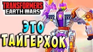 ЭТО ТАЙГЕРХОК! ИВЕНТ! Трансформеры Войны на Земле Transformers Earth Wars #93