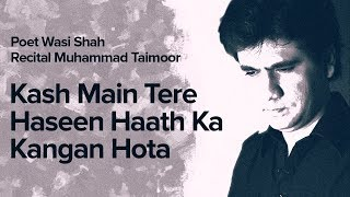 Kash Main Tere Haseen Haath Ka Kangan Hota | Urdu Poetry | Kitab e Maazi