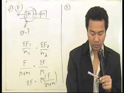เฉลยข้อสอบ7วิชาสามัญปี56ฟิสิกส์โดยพี่พุทธ1/5