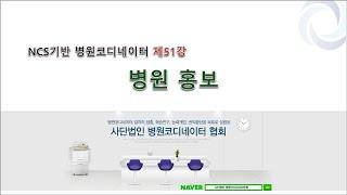 병원코디네이터 제51강 병원 홍보