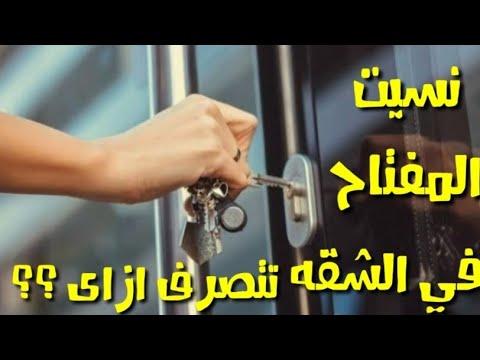 ازاي تفتح الباب لو نسيت المفتاح بطريقة سهلة وبدون خسائر Youtube