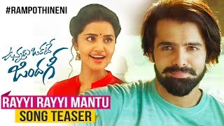 Rayyi Rayyi Mantu Song Teaser 2   Vunnadhi Okate Zindagi   Ram   Anupama   Lavanya   DSP