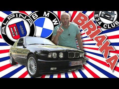 Филип:BMW E34 ALPINA- звяр на пътя