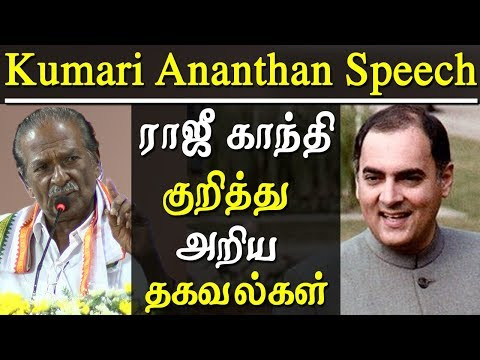 Congress leader Kumari Ananthan speech on rajiv gandhi and indira gandhi tamil news