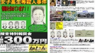 【驚愕】 その136 廿日市女子高生殺人事件 世にも奇妙な事件簿