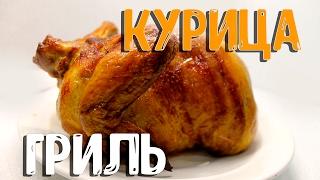 Курица гриль в духовке.