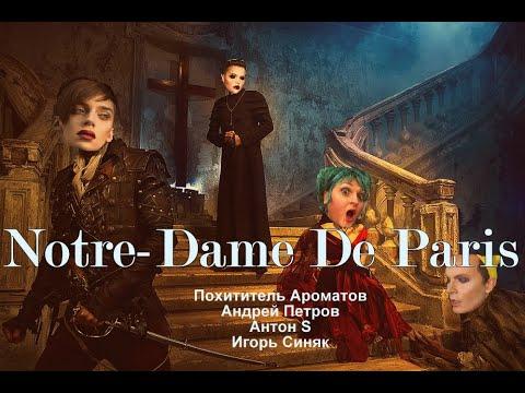 Нотр-Дам Де Подстил-ка: мюзикл (Я душу дьяволу продам за ночь с тобой...)