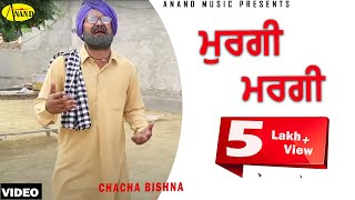 Chacha Bishna l Murgi Margai l New Punjabi Funny Comedy Video 2017 l Anand Music