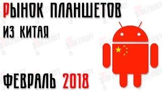 Рынок планшетов - Февраль 2018