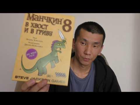Настольная игра Манчкин 8. В хвост и в гриву. Обзор карт