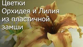 Рукоделие - Цветок Орхидея и Лилия из пластичной замши - Видео мастер-класс(http://leonardo.ru/mclasses/109/tsvetok-orhideya-iz-zamshi/ Из нашего видео мастер-класса вы узнаете как изготовить цветы «Орхидеи»..., 2013-12-16T11:19:31.000Z)