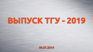 ВЫПУСК ТГУ - 2019