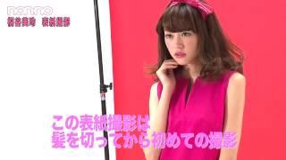 ノンノ9月号のカバーガールは、人気モデル・桐谷美玲! 髪を切ってイメ...