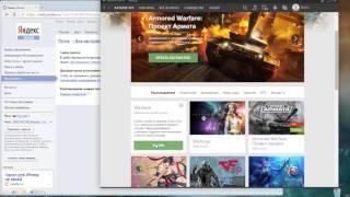 Как зайти в игру варфейс через почту Yandex.ru gmail.com и др...
