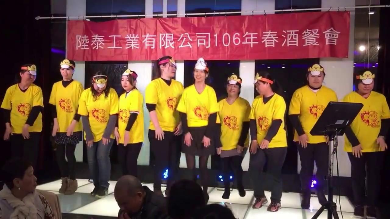 陸泰工業有限公司2017春酒舞蹈-小雞小雞 </p>                 </div>                                        </div>                  <div class=