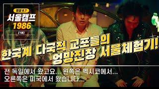 [서울캠프 1986] 한국계 다국적 교포들의 엉망진창 …