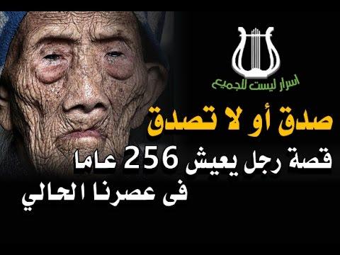 قصة رجل عاش 256 عاما فى عصرنا الحالي