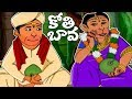Kothi Bava HD | Chandamama Raave Rhymes HD | Telugu Rhymes HD |