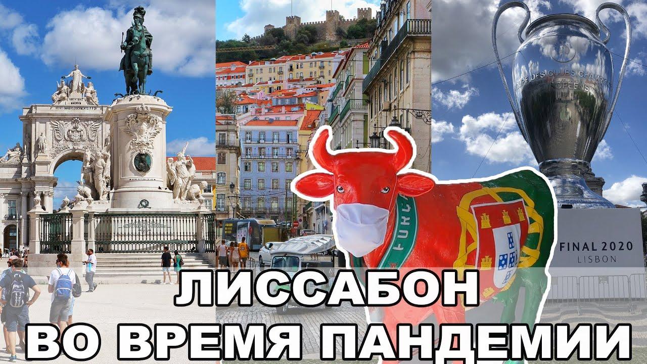 Знакомство с Лиссабоном / Путешествие в период Пандемии / Отпуск в Португалии / Португалия #1