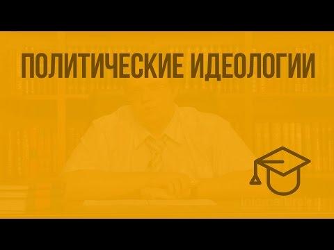 Политические идеологии. Видеоурок по обществознанию 10 класс