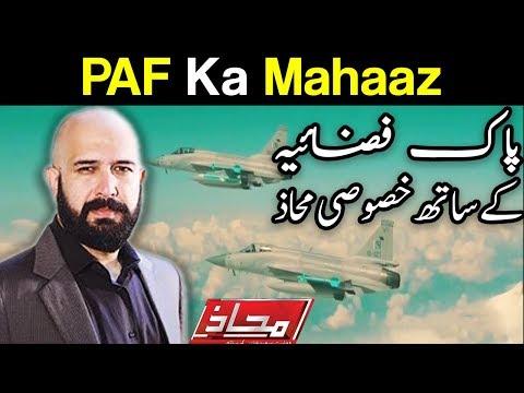 Mahaaz with Wajahat Saeed Khan - Pak Air Force Ka Mahaaz - 26 November 2017 - Dunya News