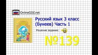 Упражнение 139 — Русский язык 3 класс (Бунеев Р.Н., Бунеева Е.В., Пронина О.В.) Часть 1