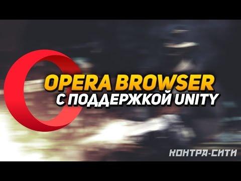 Как запустить игры на Unity Web Player в Opera браузере 2016
