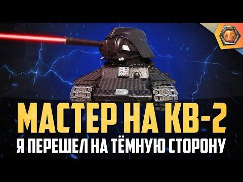 WoT приколы - Обзор танка КВ-2 | WoT Бревномет