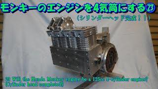 23.モンキーのエンジンを4気筒にする(シリンダーヘッド完成!!)23. Make the Monkey engine 4-cylinder