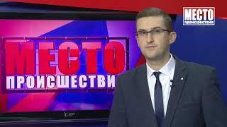 """""""Место происшествия"""" выпуск 21.01.2019"""