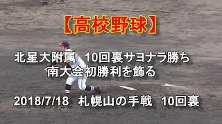 【高校野球】北星学園大付属 延長10回サヨナラ勝ち 南北海道大会初勝利