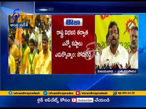 Ministers Talks To Media At Vijayawada | All Arrangements Set For TDP Mahanadu