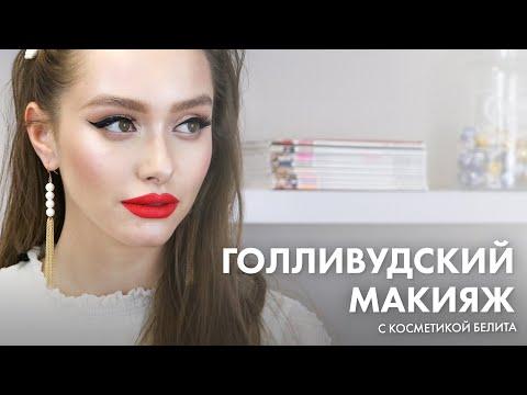 Голливудский макияж с косметикой от БЕЛИТА