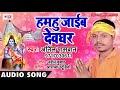 Hamahu Jaaib Devghar ~ Anil Paswan Bol Bam Song ~ Kanwariya Bam Bam Bole ~ Bhojpuri Kanwar Song 2018
