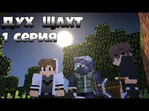 "Minecraft сериал: ""ДУХ ШАХТ""-1 серия 1 сезон"