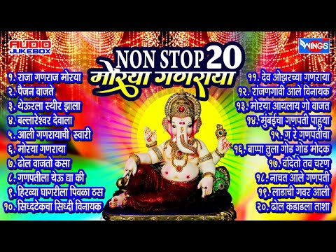 Top 20 Non Stop Superhit Marathi Ganpati Songs | Ganesh Bhakti Geet -Morya Ganaraya
