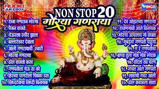 शीर्ष 20 गैर बंद करो सुपरहिट मराठी गणपति गीत | गणेश भक्ति गीत -Morya Ganaraya