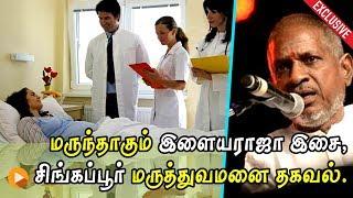 Ilayaraja Music as medicine – Singapore Hospital Info