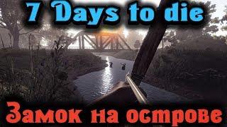 База на острове - 7 Days to Die стрим
