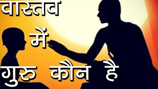 वास्तव में गुरु कौन है | गुरु देवो भव: | Philosophy of Guru Devo Bhava | Hindu Rituals