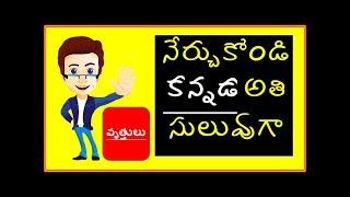 speak Kannada through Telugu || learn Kannada || spoken Kannada through Telugu