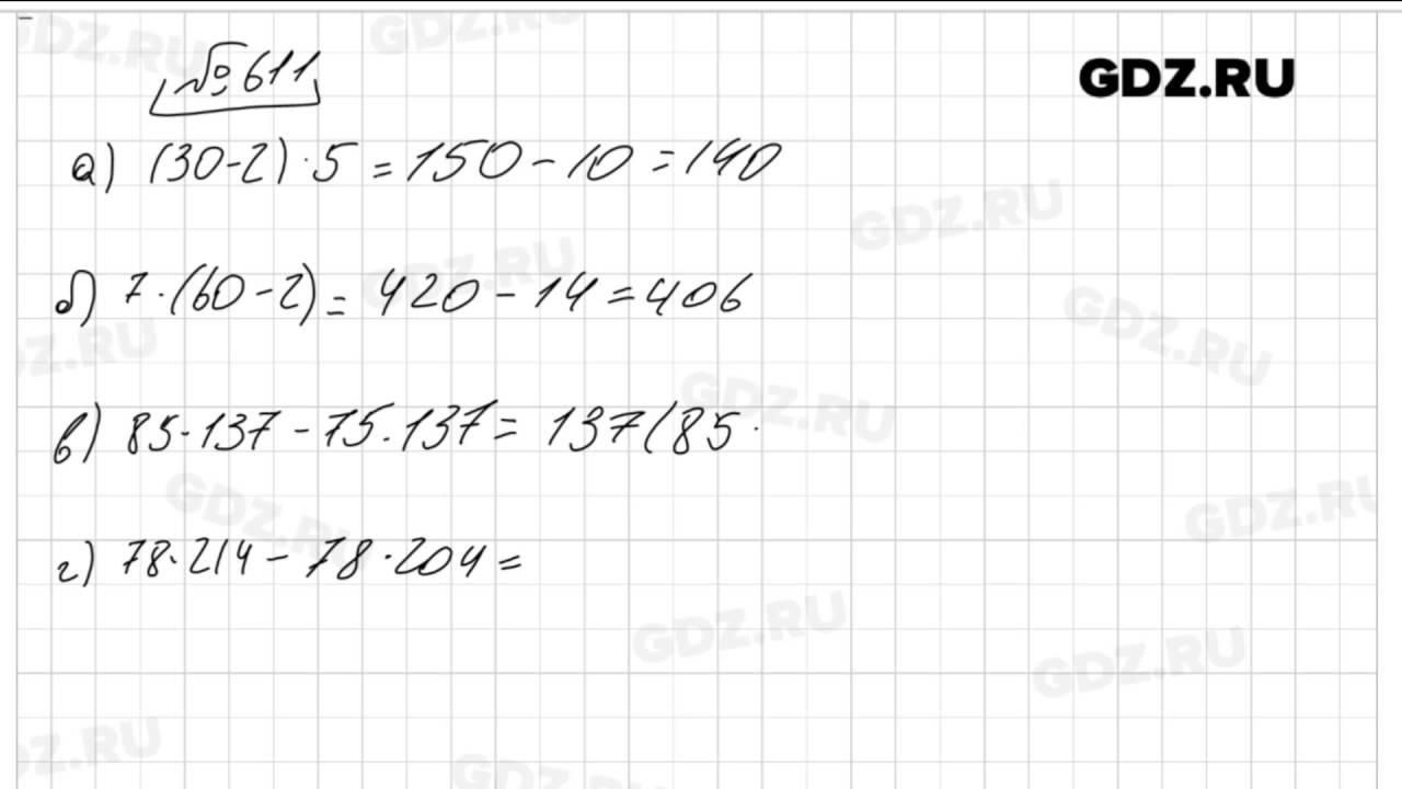 автор класс решебник виленкин за 5 математики
