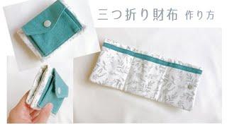 折りたたみ財布の作り方【三つ折り財布】ミニ財布 / DIY  / How to sew a small wallet / sewing tutorial
