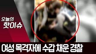 여성 목격자에 수갑 채우고 연행한 경찰…과잉대응 논란 | 뉴스A